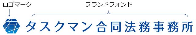 ロゴマーク&ブランドフォント